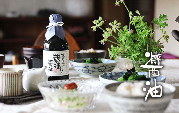 鎌田醤油蔵造り醤油